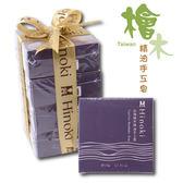 台灣檜木精油手工皂(買四送一)  身體清潔實用禮品推薦 精油皂 檜木皂 潔膚皂 洗臉皂