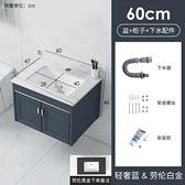 浴櫃 輕奢巖板太空鋁浴室櫃衛生間洗手櫃組合現代簡約洗臉盆面盆洗漱台【幸福小屋】