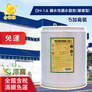 【漆寶】金絲猴│「單液型」親水性遇水發泡DH-1(5加侖裝) ◆免運費◆