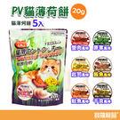 PV貓薄荷餅-鮪魚風味100g【寶羅寵品】