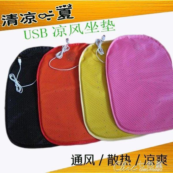 創意USB風扇清涼坐墊通風散熱坐墊通風空調坐墊辦公坐墊清涼一 七色堇