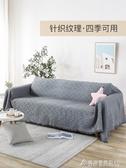 北歐純色沙發布全蓋四季通用沙發巾毯子全包萬能套沙發墊蓋布罩 酷斯特數位3c