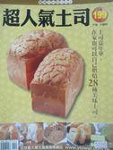 【書寶二手書T5/餐飲_ZHJ】超人氣土司_杜麗娟