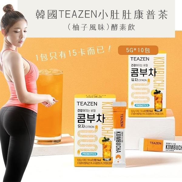 韓國TEAZEN小肚肚康普茶(柚子風味)酵素飲
