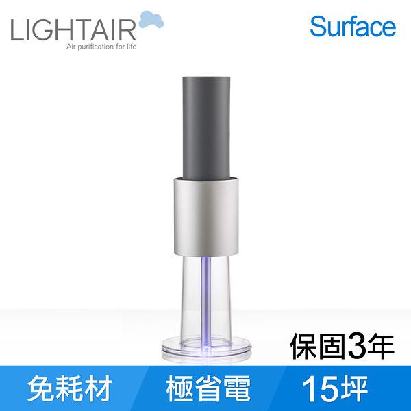 【有效殺菌】瑞典 LightAir IonFlow 50 Surface PM2.5 精品空氣清淨機