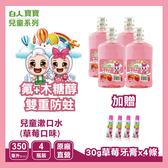【白人】草莓漱口水350ccx4瓶【送】草莓牙膏30gx4條【童樂會】