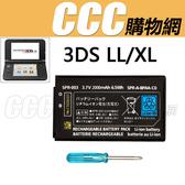 3DS LL 電池 - 適用 3DS LL / 3DS XL / NEW 3DSLL / NEW 3DSXL 2000mAh DIY 維修 零件 配件