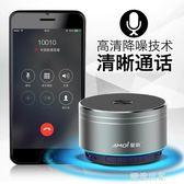 Amoi/夏新 K2無線藍牙小音箱重低音炮小鋼炮手機外放迷你小音響便攜式插卡MBS『潮流世家』