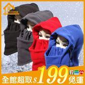 ✤宜家✤戶外防風蒙面帽 加厚款抗寒防風面罩 多功能保暖帽