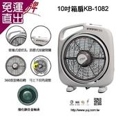 友情牌 友情10吋箱扇KB-1082 (銅合金軸承、耐磨)【免運直出】
