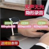 【3C】手表手環取證器學生錄音筆聲控專業高清遠距降噪微型迷妳隱形竊聽 4G 8G