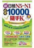 新日檢N5~N1必考10000單隨手K(附1MP3)