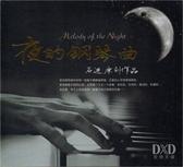 【停看聽音響唱片】【CD】夜的鋼琴曲