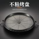 烤肉盤 德國卡式爐烤盤麥飯石涂層便捷家用戶外燒烤爐烤肉盤烤肉鍋【幸福小屋】