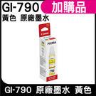 CANON GI-790 原廠盒裝 黃色
