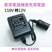 【發現者購物網】車充轉為家用插座 110V轉12V電源