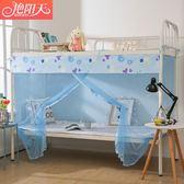 學生宿舍蚊帳 1.5m床1.0m寢室0.9單人1.2米家用上下床上鋪下鋪 滿天星
