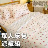 單人床包涼被3件組-粉玫瑰【精梳純棉、吸濕排汗、觸感升級】台灣製造 # 寢國寢城