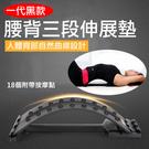 攝彩@腰背三段伸展墊-一代黑款 三檔調節 腰背按摩 腰背部伸展 伸展腰靠組 運動健身