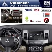 【JHY】2006~2014年 三菱 Outlander專用 9吋螢幕 V57系列安卓機*8核心4+64G