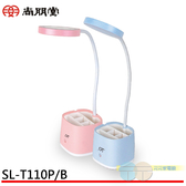 SPT 尚朋堂 LED筆筒檯燈 SL-T110P 粉色 SL-T110B 藍色