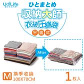 UdiLife收納大師【M平面】壓縮袋1入 (約70x100cm)-S0020M