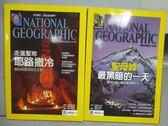 【書寶二手書T1/雜誌期刊_PEP】國家地理雜誌_156&157期_共2本合售_聖母峰最黑暗的一天等