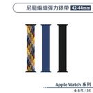 Apple Watch 4-6代/SE 尼龍編織彈力錶帶42mm/44mm 蘋果錶帶 蘋果手錶錶帶 智慧手錶錶帶