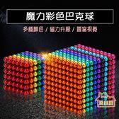 【居美麗】彩色巴克球 5mm 買一送八 益智魔術 磁球魔方 磁力球 強磁 磁力珠 磁鐵 交換禮物