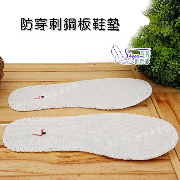 鞋墊. Kai Shin.防穿刺.鋼板鞋墊.安全鞋必備配件【鞋鞋俱樂部】【113-001】