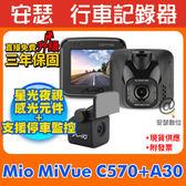 Mio C570+A30=C570D【送 64G+C10後支】行車記錄器