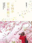 (二手書)一年四季賞花輕旅行:邂逅臺灣之美,花現四季繽紛色彩