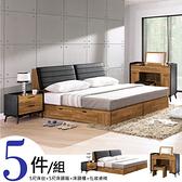 【艾木家居】龍柯5尺臥室五件組