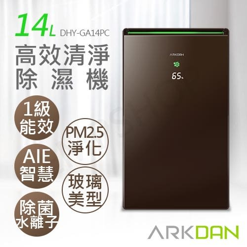 促銷價【阿沺ARKDAN】14L玻璃鏡面高效清淨除濕機 DHY-GA14PC