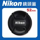 【聖佳】Canon 鏡頭蓋 原廠鏡頭蓋 52mm 適用各品牌52口徑鏡頭