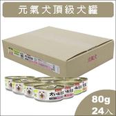 Pets Love 元氣犬頂級犬罐 80g x 24入(一箱)