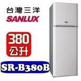 《台灣三洋SANLUX》 380L雙門冰箱 SR-B380B