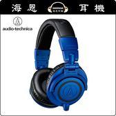 【海恩數位】日本鐵三角 audio-technica ATH-M50XBB 耳機 群青色限定款 (送迷你造型M50別針-送完為止)