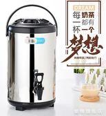 不銹鋼奶茶桶商用保溫桶豆漿桶8L10L12L冷熱雙層保溫茶水桶奶茶店wy