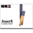 Jouer8 2.5 相機背帶 闌珊