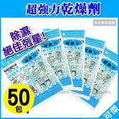 可傑  Super Dry  超強力 乾燥劑  抗潮防霉 吸濕除霉乾燥劑 50包組合 超值特賣!