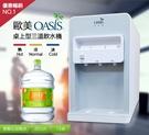 OASIS 最新三溫機款 贈 麥飯石涵氧水20公升15桶 優惠套組