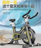健身車-麥特龍動感單車超靜音室內健身自行車運動單車家用健身器材  【全館免運】YXS