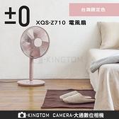±0 正負零 XQS-Z710 電風扇 【24H快速出貨】 節能 12吋 遙控器 定時 日本正負零 公司貨 保固一年