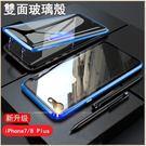 雙面萬磁王 蘋果 iPhone 7 8 Plus 手機殼 iPhone6/6s Plus 防摔 雙面鋼化玻璃 金屬邊框 全包邊 保護套
