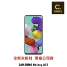 Samsung Galaxy A51 空...