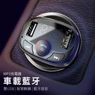 倍思 T貓頭 車載藍牙MP3充電器 FM發射器 免持通話 智能數顯 TF 車用充電器 多功能 雙USB 3.4A車充