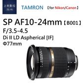 for Nkion《台南-上新》TAMRON 騰龍 SP AF10-24mm F/3.5-4.5 Di II LD IF