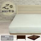 床組【UHO】經典設計 3.5尺單人二件組 (床片+簡易床底) 免運送費用
