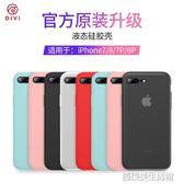 iPhone8手機殼蘋果7plus新款液態硅膠7P全包防摔套8超薄七磨砂軟殼款7潮牌